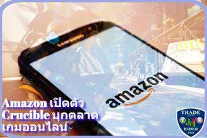 Amazon เปิดตัว Crucible